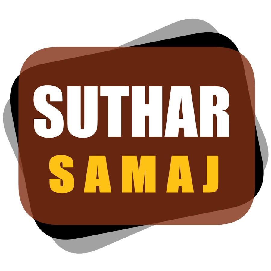Suthar Radio 1 0 0 APK Download - Android Communication ئاپەکان