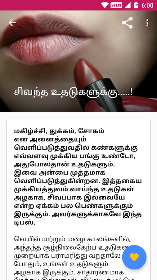 Face Tamil Beauty Tips 2 1 Screenshot 5
