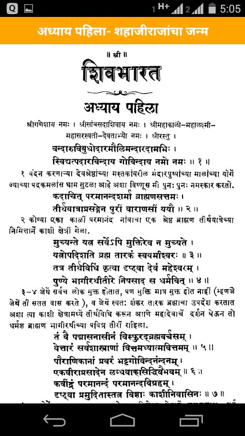 Marathi Word Font Shivaji - openstrongwindm6