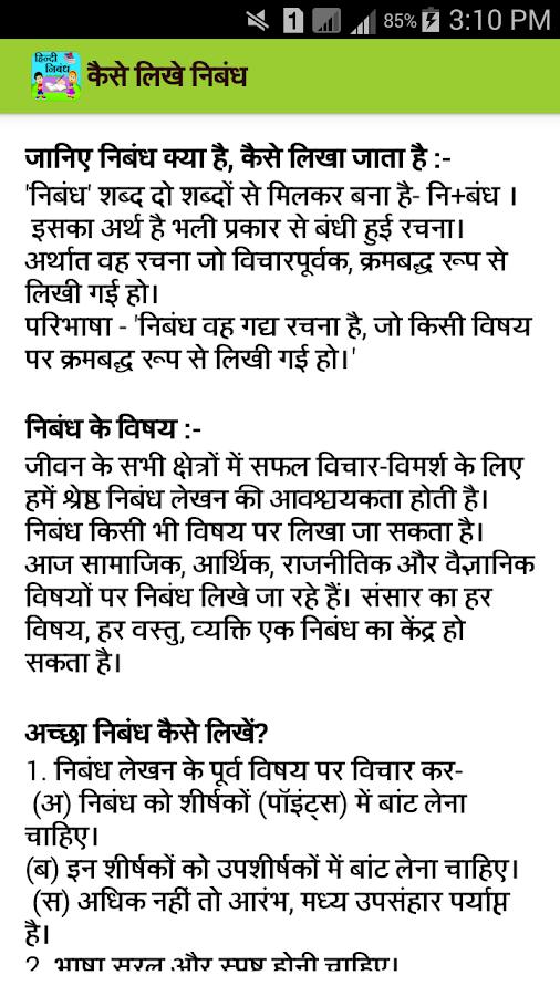 hindi nibandh on sharad ritu