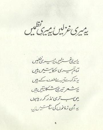 Tanha Tanha By Ahmed Faraz Poetry Book Pdf - The Library Pk