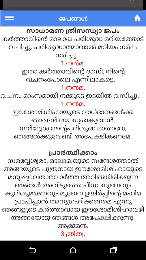 Prarthana Malayalam Prayers 2 1 Apk Download Android