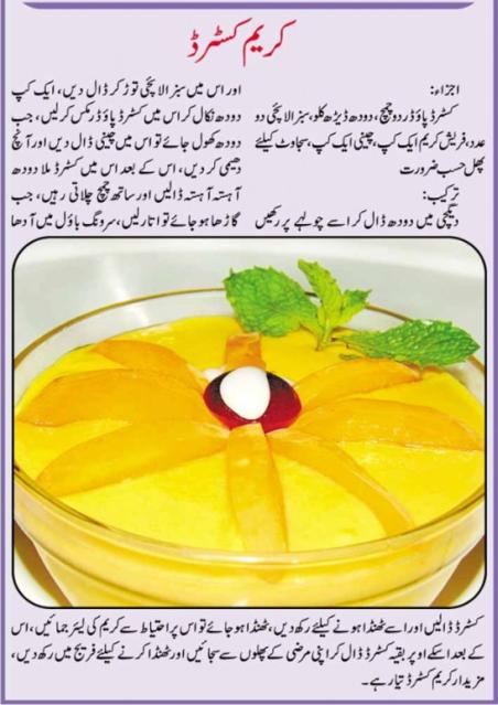 Eid Desserts Urdu Recipes 1 Screenshot 5