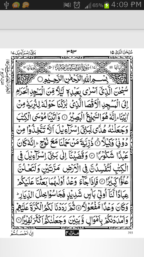 Free Arabic Quran Text - all-quran.com