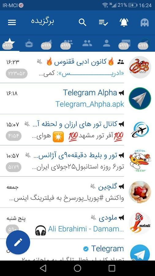 تلگرام آلفا - ضد فیلتر 4 9 3 1 APK Download - Android Communication Apps