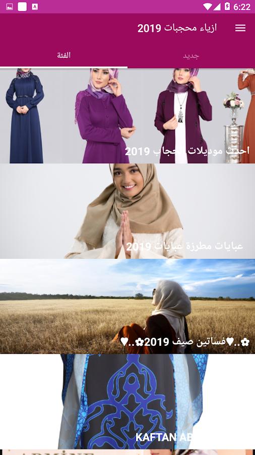 3b3418d37 احدث موديلات الحجاب 2019 1.0.0 APK Download - Android Lifestyle ...