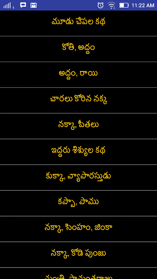 Telugu Kathalu 5 1 0 APK Download - Android Books & Reference Apps