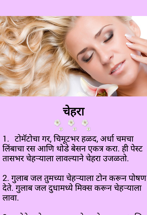 Skin care tips in marathi homemade
