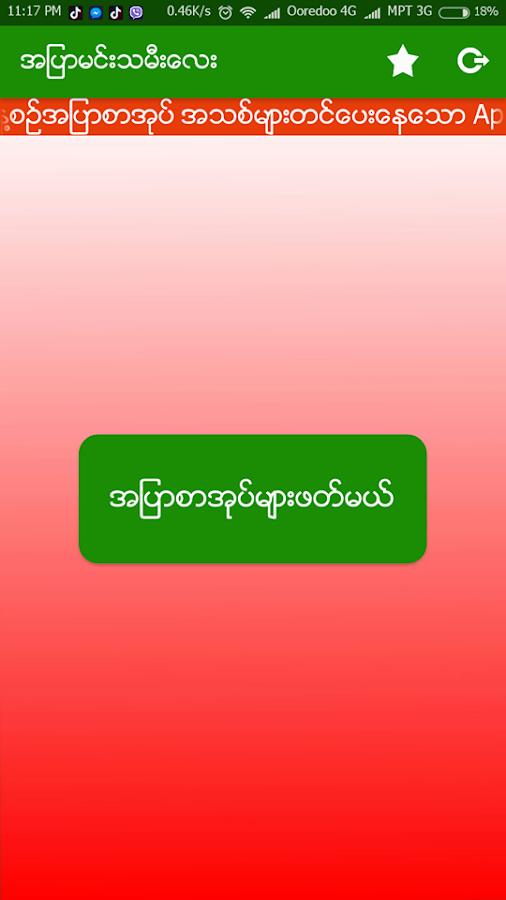 အပြာမင်းသမီးလေး 4 1 APK Download - Android Books