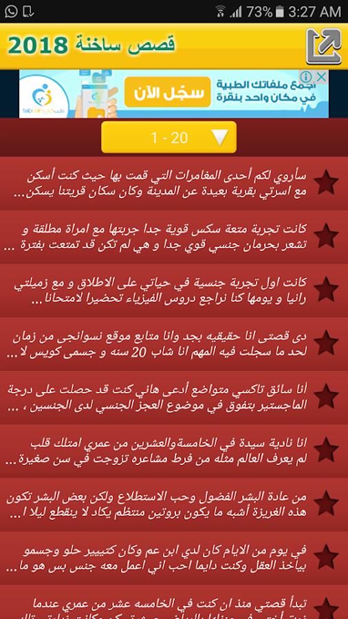 9714fc2b84576 قصص ساخنة 1.0 APK Download - Android Entertainment Apps