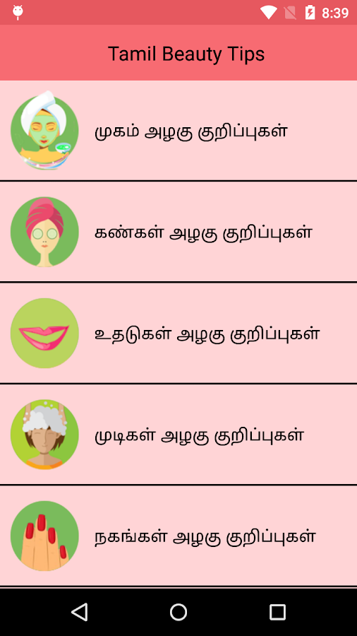 Tamil Beauty Tips 13 Screenshot 1