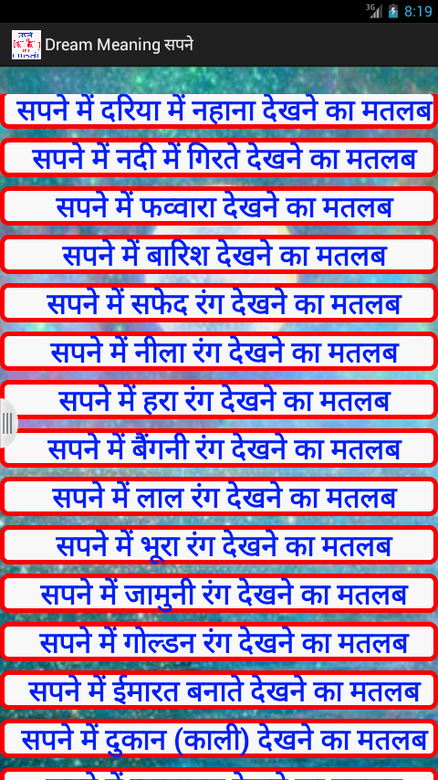 Dream Meaning In Hindi 10 Screenshot 7