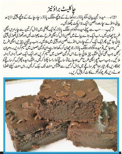 Cake Recipes In Urdu 10 Screenshot 3