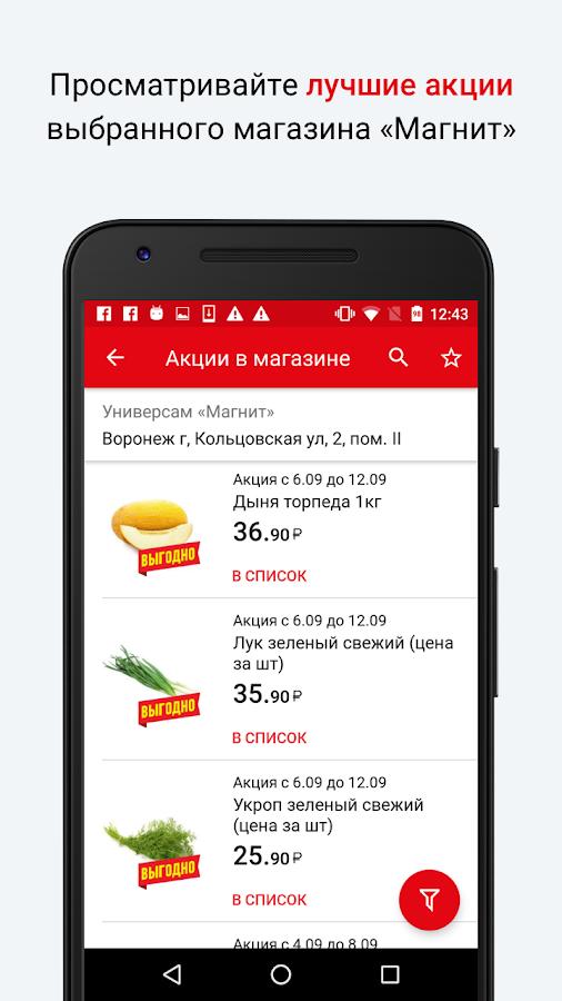 скачать приложение магнит на андроид
