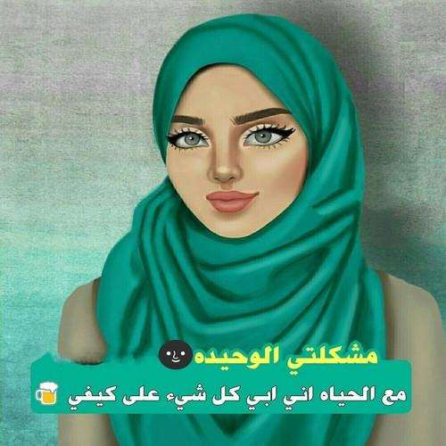 21a2576d1 رمزيات بنات 2019 1.0 APK Download - Android Lifestyle Apps