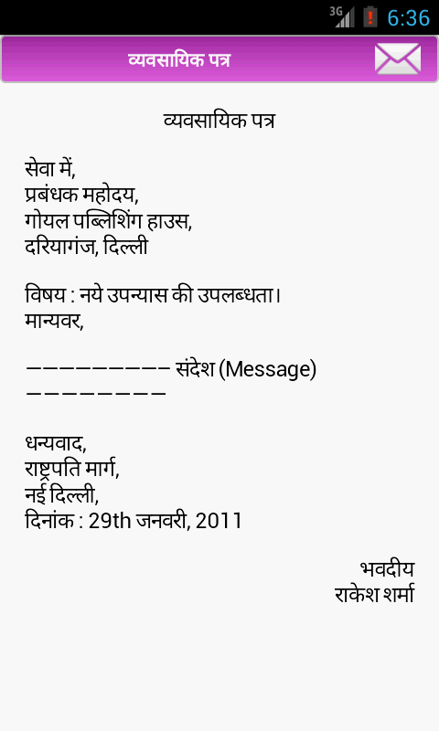 Informal Letter In Marathi New Pattern