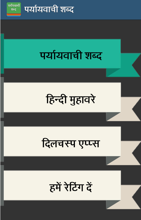 Paryayvachi Shabda 1 0 Apk Download Android Education Apps