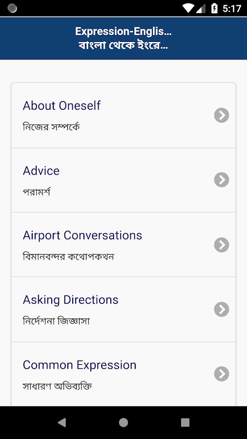 বাংলা থেকে ইংরেজি অনুবাদ-Bengali to English 1 0