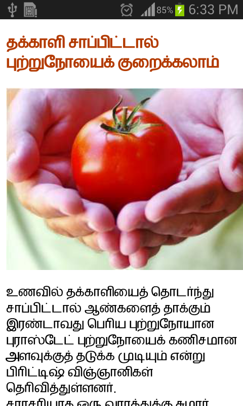 Home Remedy In Tamil 003 Screenshot 2