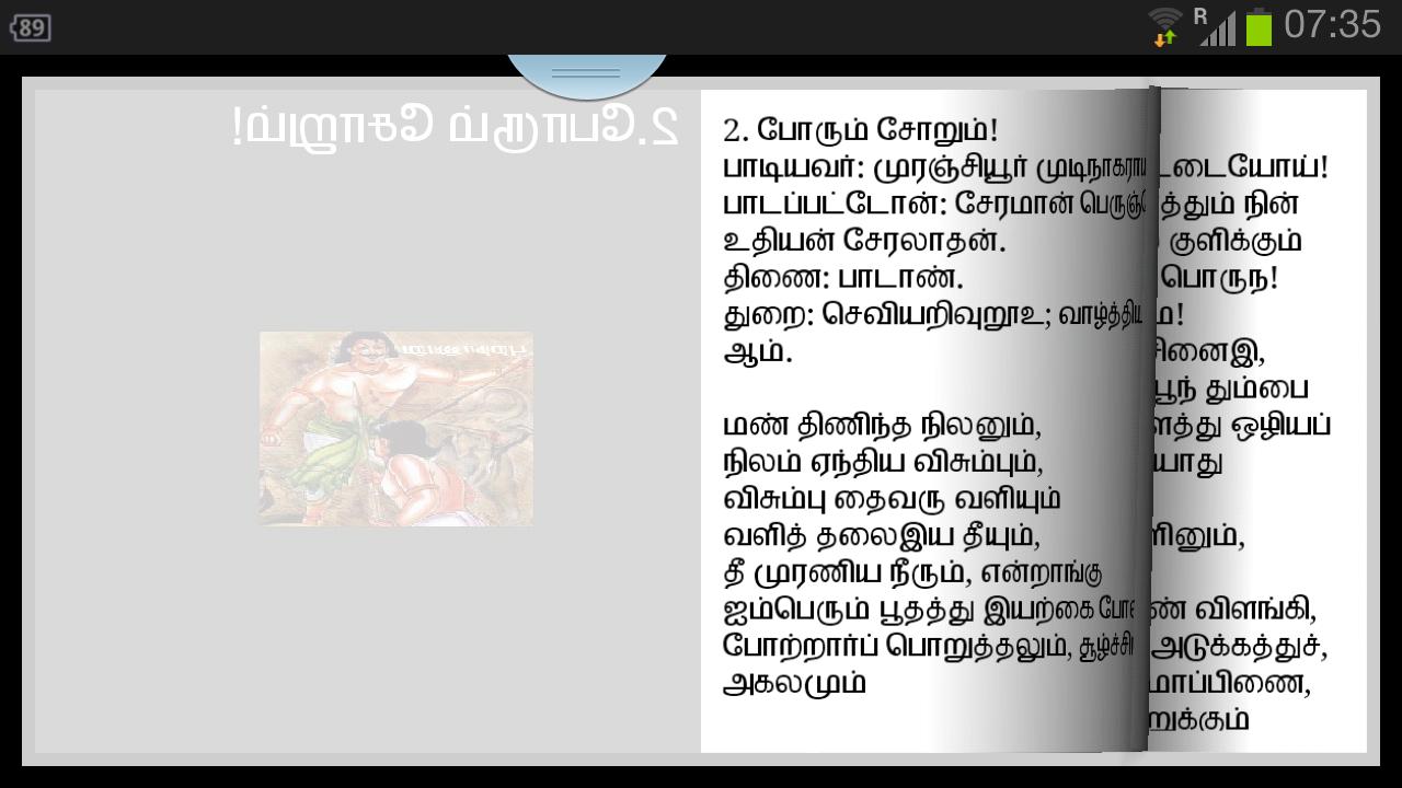 purananooru 1 screenshot 4
