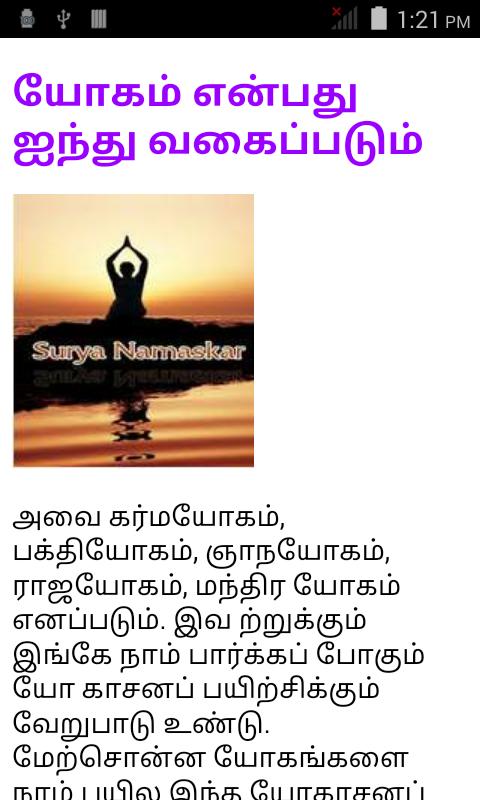 Yoga In Tamil 0 1 Screenshot 3