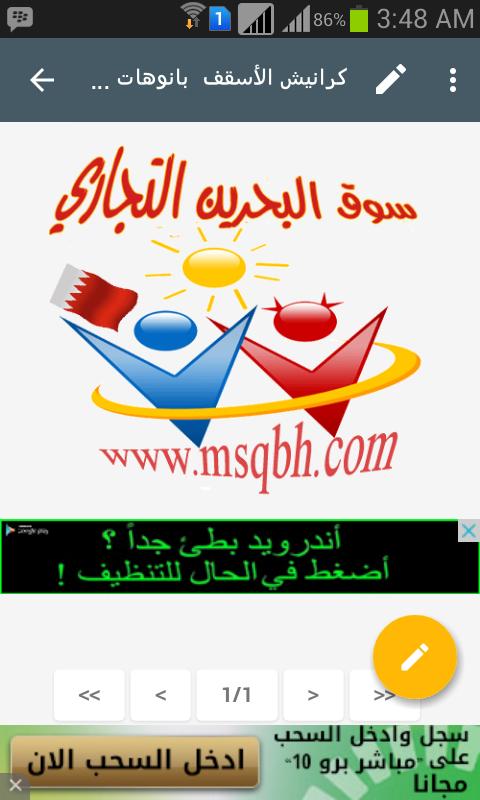 28c36898c دانلود com.msqbh 3.1 APK - برنامه های فروشگاهی