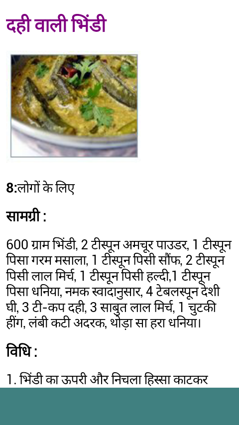 Indian food recipes in hindi 31 apk download android health indian food recipes in hindi 31 screenshot 4 forumfinder Choice Image