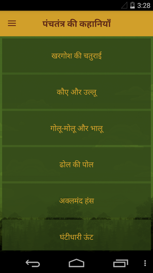 دانلود Panchatantra Stories In Hindi 1 0 APK - برنامه های
