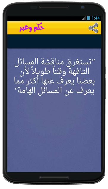 5d30bb72f854c cloud download Download APK File · com.hikam.ibar.amthal.mofida 1.0  screenshot 1 ...
