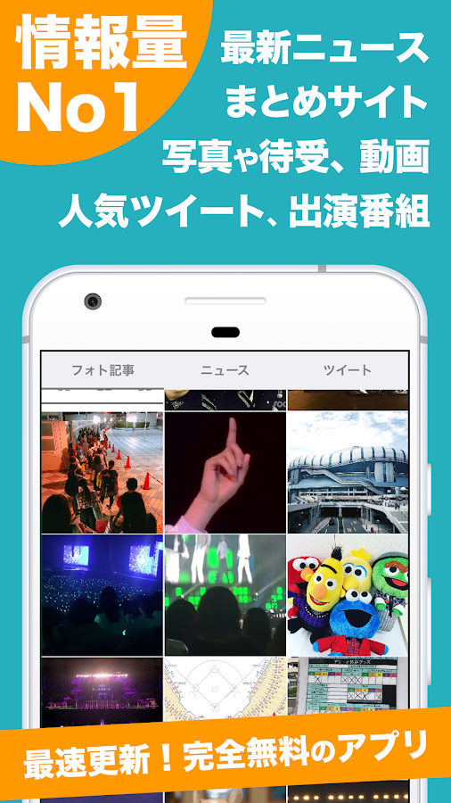 eba361b630 NMBまとめタブ for NMB48 1.0 APK Download - Android Entertainment Apps