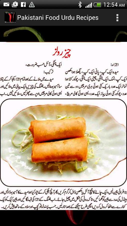 Pakistani food recipes in urdu 1 apk download android health pakistani food recipes in urdu 1 screenshot 5 forumfinder Gallery