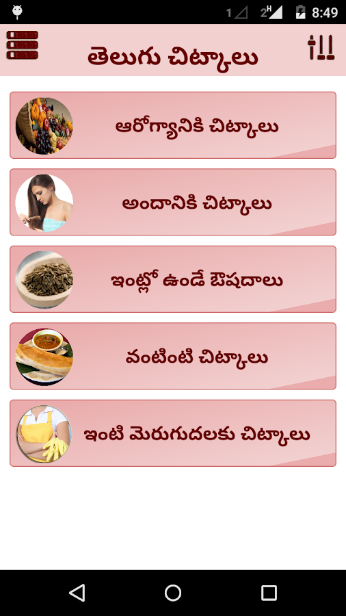 1500 Telugu Tips 022 Screenshot 1