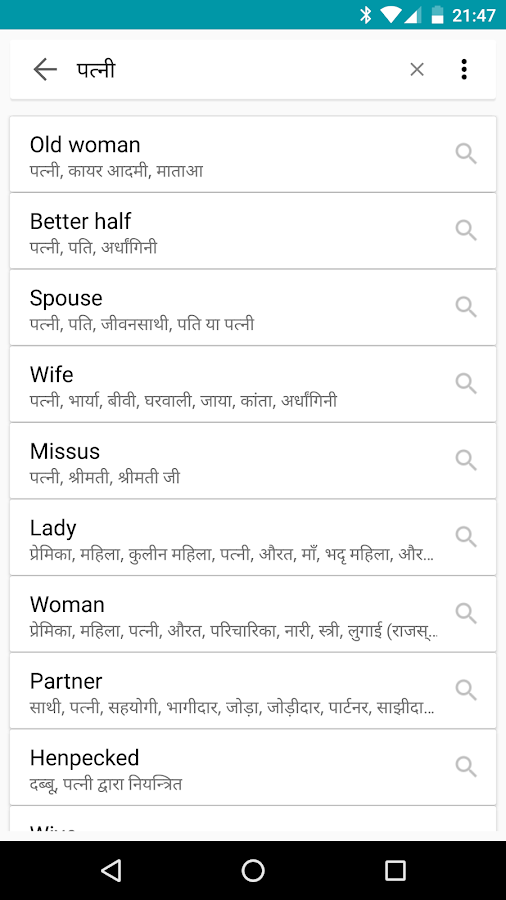 english to hindi dictionary blueorange apk download android