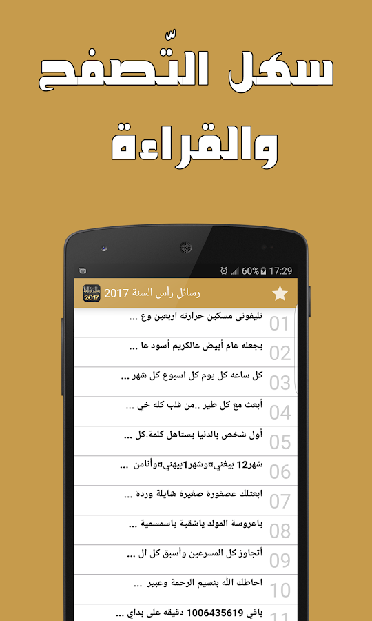 23661e66e رسائل رأس السنة 2017 New APK Download - Android Lifestyle Apps