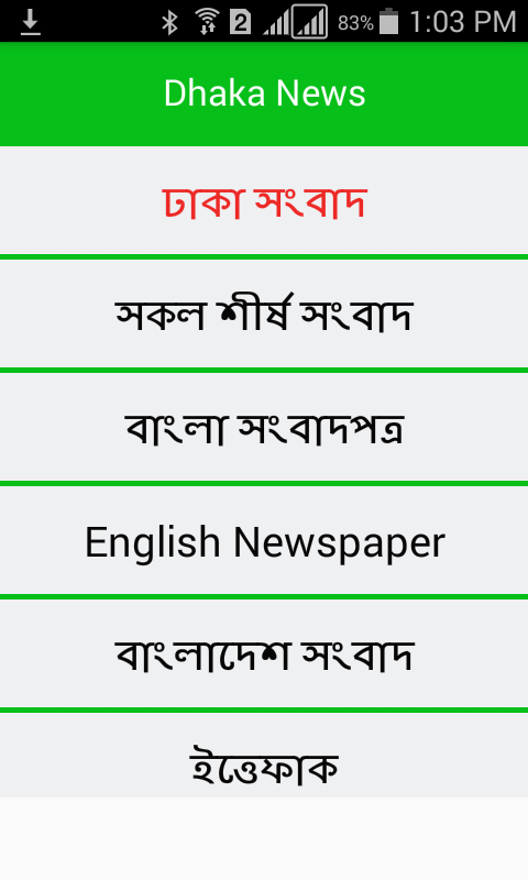 Dhaka News dhaka_news_02 APK Download - Android News & Magazines Apps