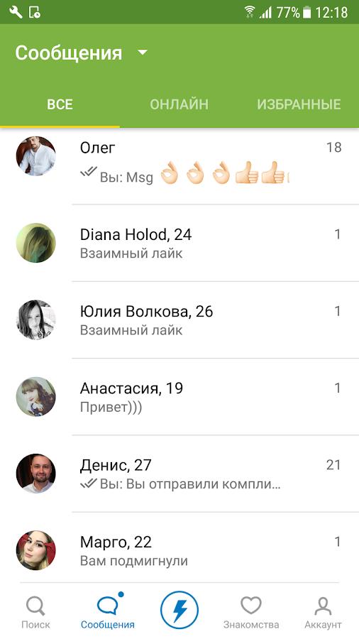 mail ru знакомства apk
