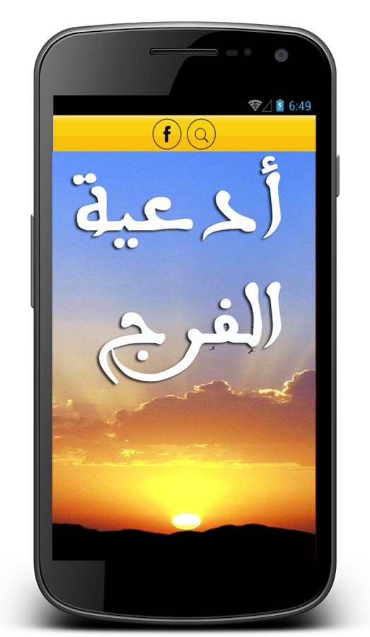bedbd78f8 com.doaa.faraj.sorour.tawba.islam.qoran.hadit.di 1.0 APK Download ...