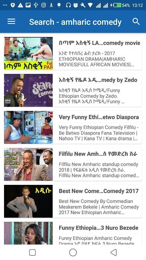 دانلود Amharic Funny video 1 0 2 APK - برنامه های کمیک