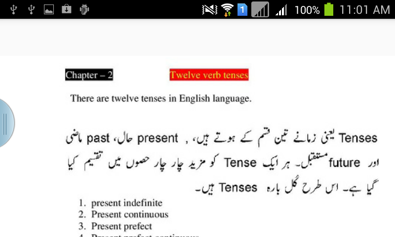 verb in urdu
