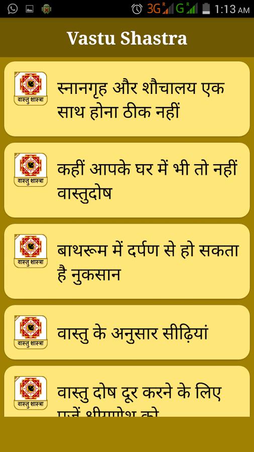 Vastu Shastra in Hindi 1 1 screenshot 1. Vastu Shastra in Hindi 1 1 APK Download   Android Lifestyle Apps