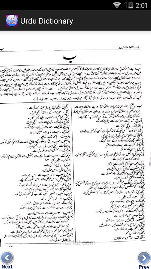 Urdu To Urdu Dictionary 1 1 Apk Download Android Books