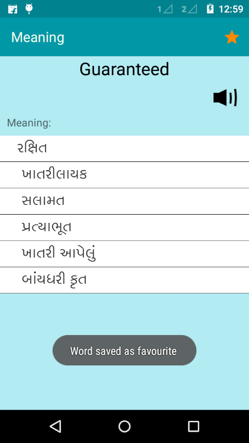 English to gujarati dictionary 27 apk download android english to gujarati dictionary 27 screenshot 15 stopboris Image collections