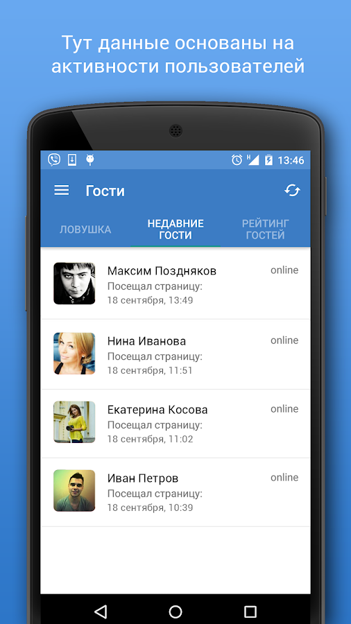 программа слежения vk на андроид