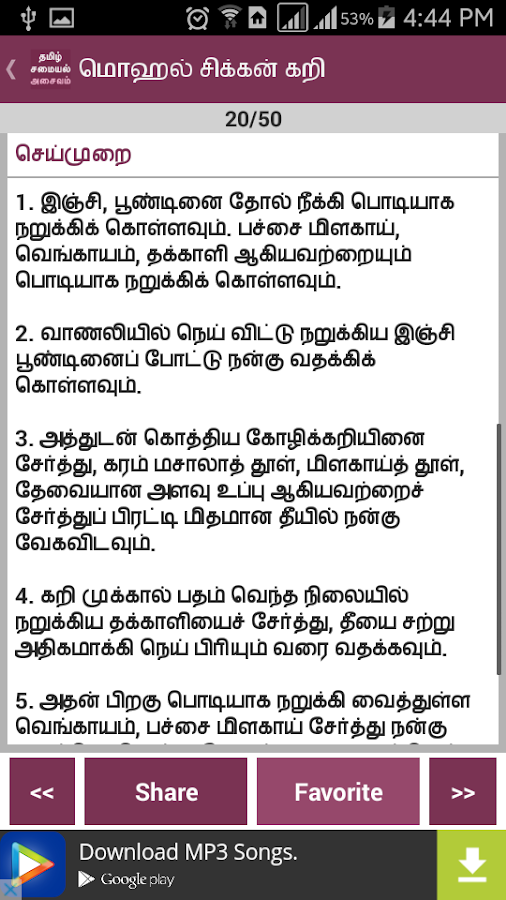 Tamil Recipe Samayal Non Veg 3 0 Screenshot 2