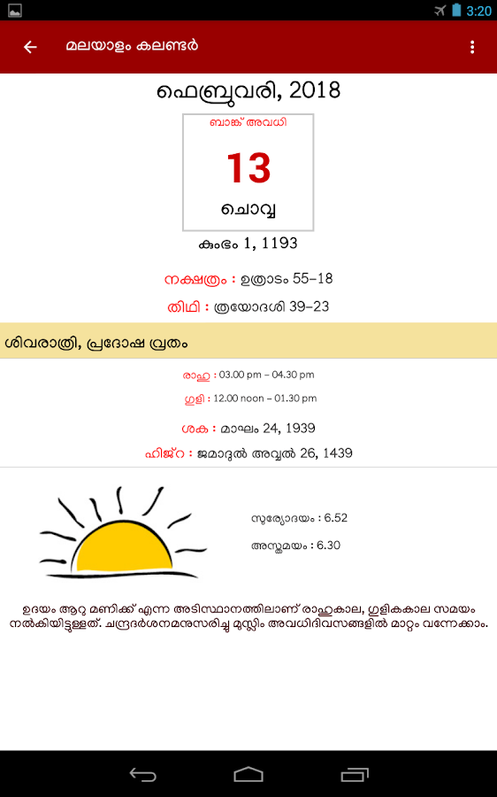 Malayalam Calendar 2018 1.5.3 APK Download - Android Productivity Apps