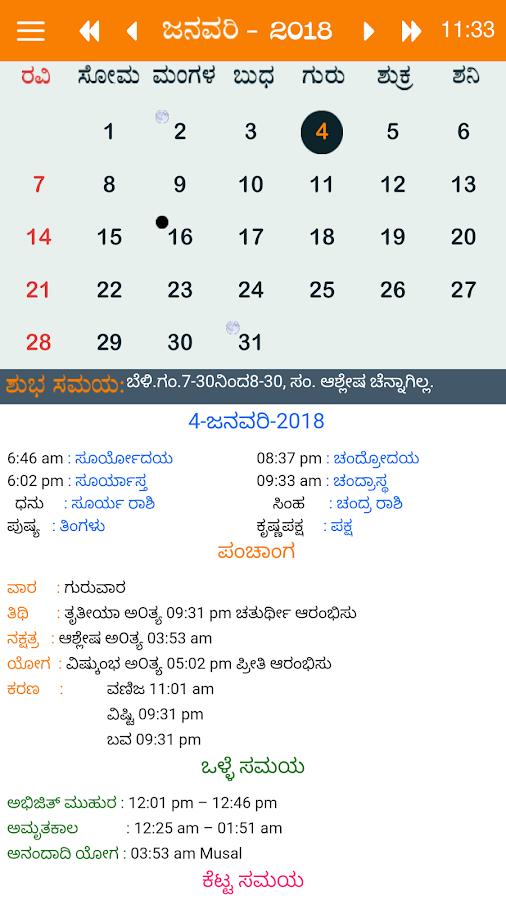 Calendar In Kannada : Kannada calendar panchang apk download