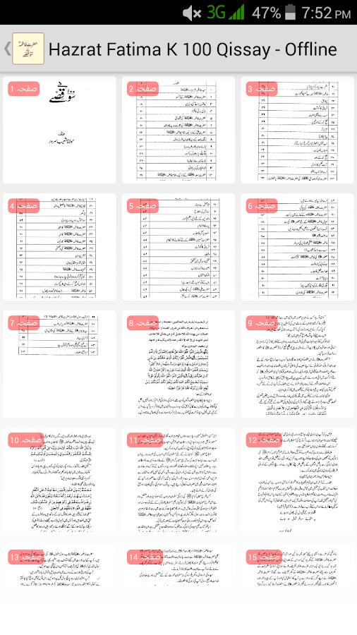 life of hazrat fatima pdf