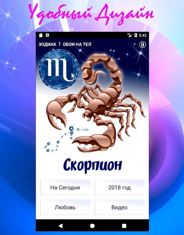 Гороскоп   2018 скорпион женщи  скорпион