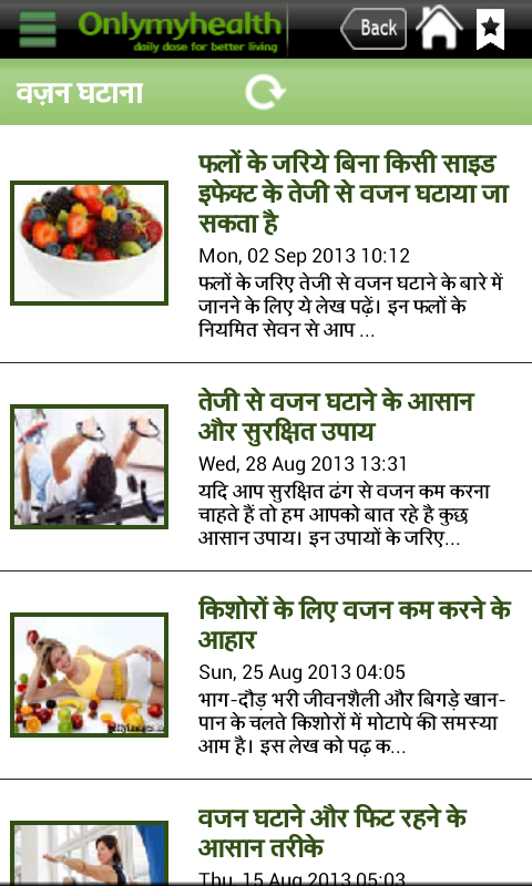 Fitness Tips In Hindi 1 8 Screenshot 5