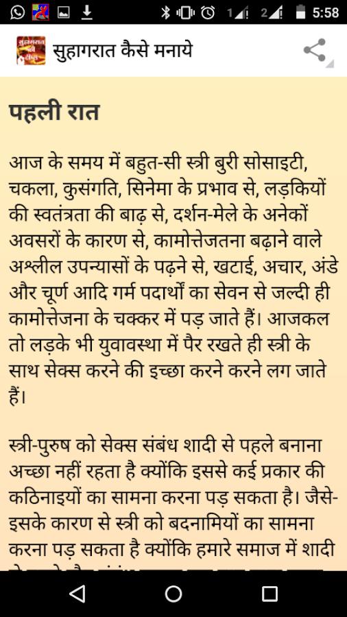 First Wedding Night Story In Hindi Tbrb Info
